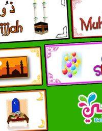 بطاقات شهور السنة الهجرية للأطفال - وسائل تعليمية