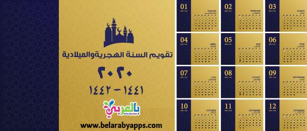 Free Islamic calendar 1441 hijri PDF