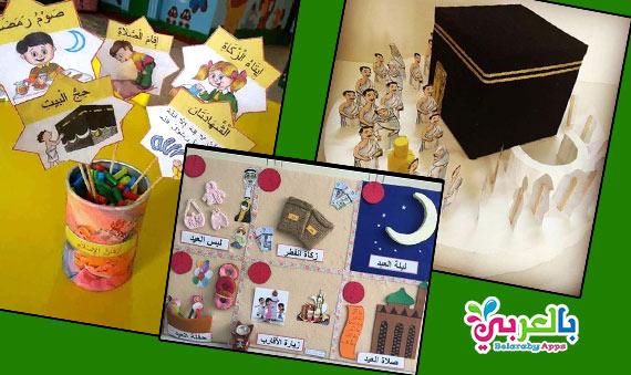 أعمال يدوية لمادة التربية الإسلامية - وسائل تعليمية مبتكرة