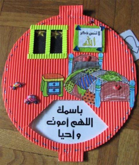 نشاط للاطفال لمادة التربية الاسلامية - أعمال يدوية لمادة التربية الإسلامية