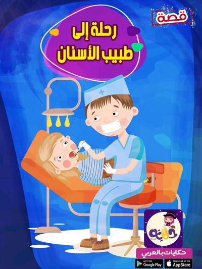 قصص اطفال عن طبيب الاسنان