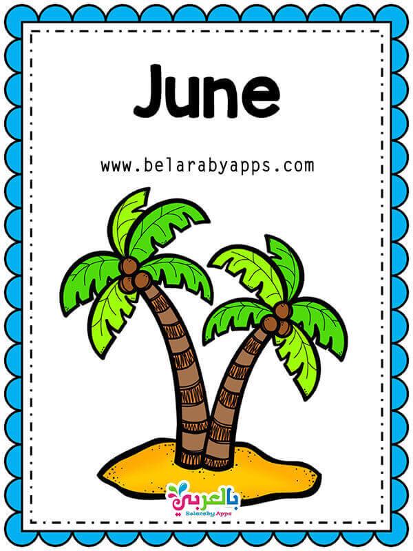 بطاقات أسماء الأشهر بالإنجليزي للاطفال فلاش كارد