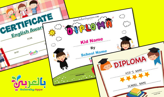 free printable preschool certificates and awards pdf