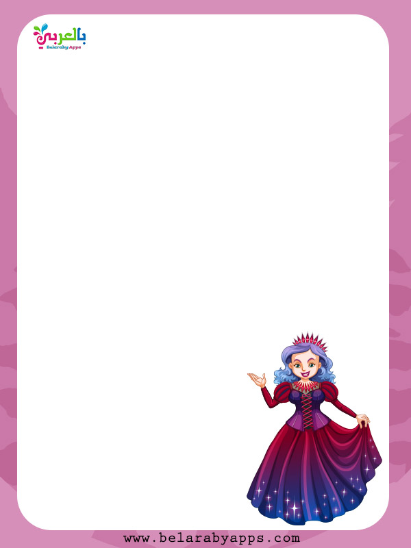 صور اطارات للاطفال 2020 - Printable Princess Frames And Borders free