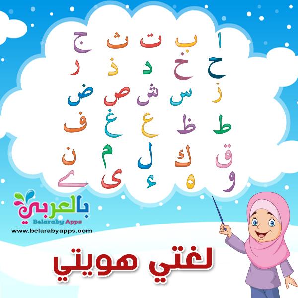 أهمية تعليم اللغة العربية الفصحى للأطفال - لغتي هويتي