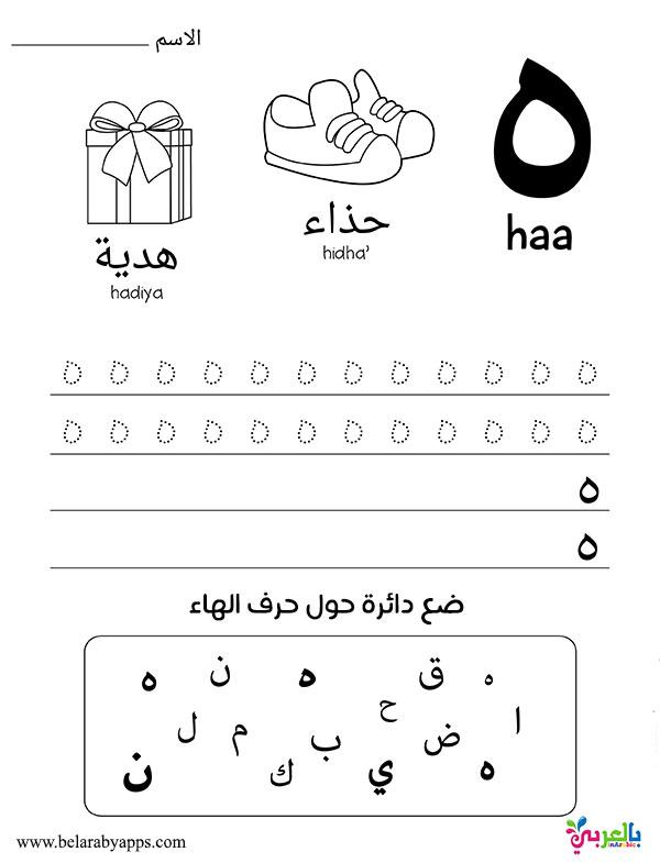 How to write haa in arabic
