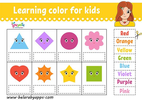 تعليم الاطفال الالوان بالانجليزي - learning color games for preschool