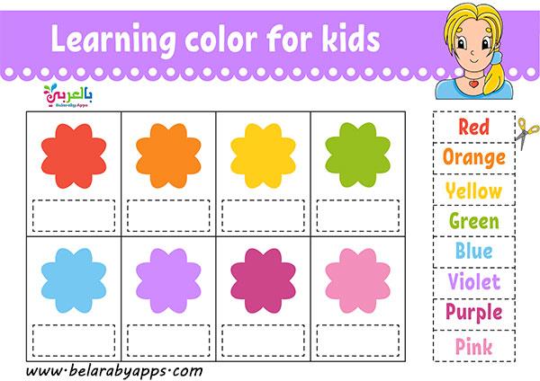 تعليم الاطفال الألوان الانجليزية - العاب تعليمية