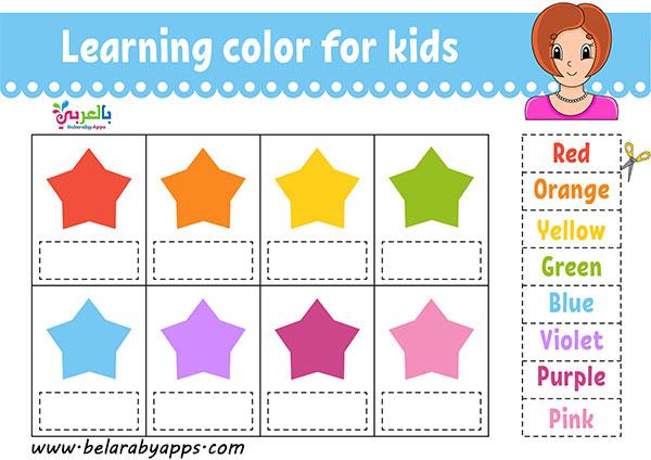 وسيلة تعليمية للأطفال - تعليم الألوان بالانجليزي