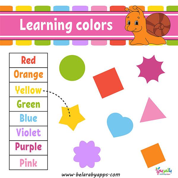 بطاقات تعليم الألوان للاطفال
