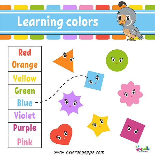 لعبة تعليم الاطفال الألوان الانجليزية العاب تعليمية للطباعة بالعربي نتعلم