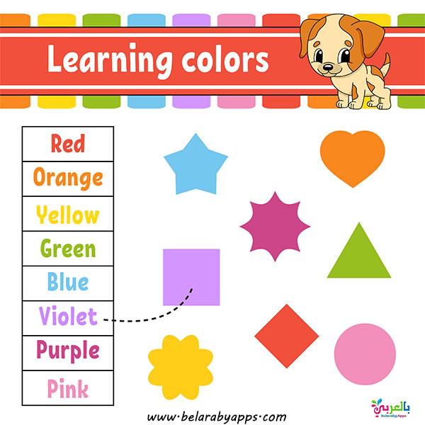 تمربن للاطفال لتعليم الألوان الانجليزية