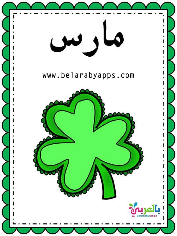 اشهر السنة بالعربي بالترتيب