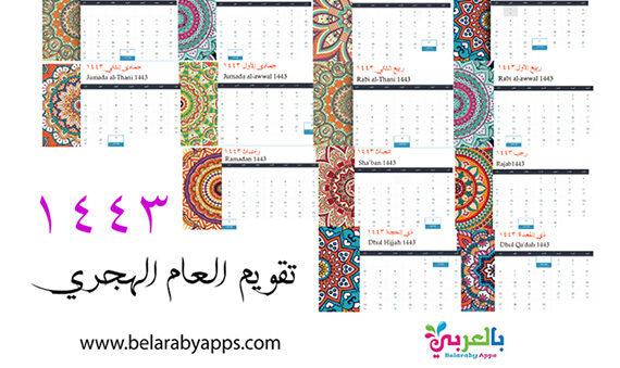 Free Printable Islamic Hijri Calendar 1443 PDF.. Islamic Calendar 2021