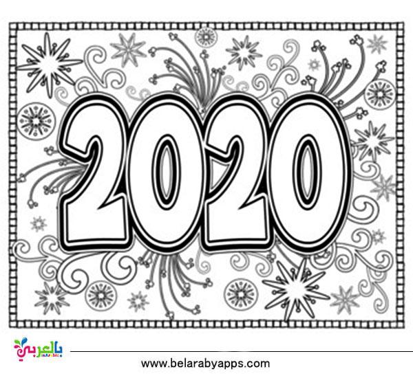 صور عام 2020 للاطفال للتلوين