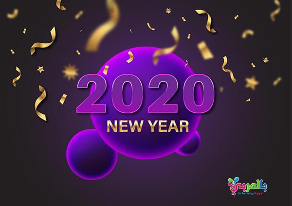 رسائل عن بداية السنه الجديده -أجمل بطاقات السنة الجديدة 2020