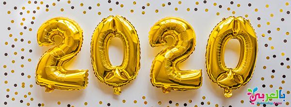 صور سنة جديدة سعيدة 2020 خط بالونات happy new year 2019 images hd download