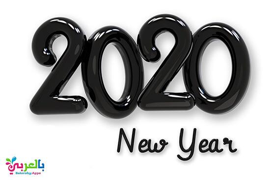 أجمل بطاقات السنة الجديدة 2020