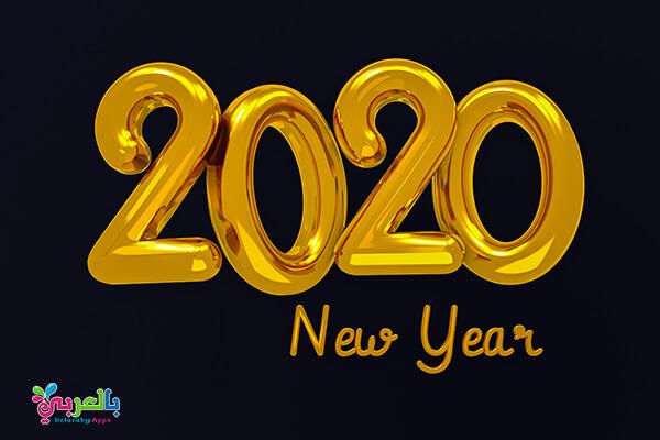 تصميم سنة جديدة سعيدة 2020 خط بالونات Free new year 2020 images