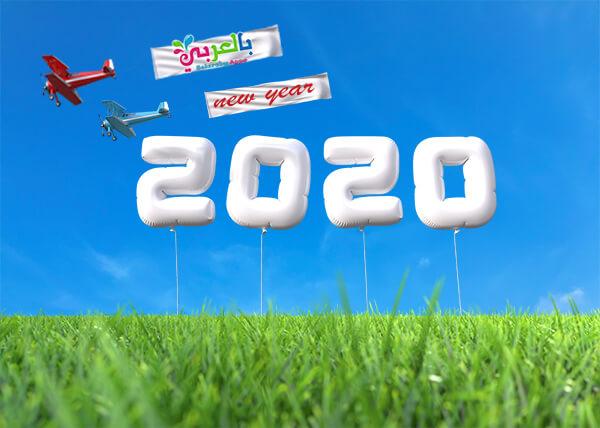 خلفيات 2020 للكمبيوتر new year 2020 photo download