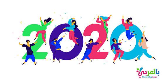 رسم شعار السنة الجديدة 2020 فيسبوك Facebook new year 2020 design