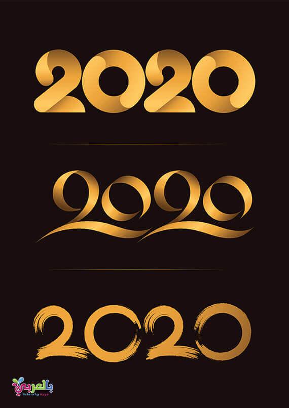 تصميم 2020 بخطوط ذهبية مميزة 2020 new year logo