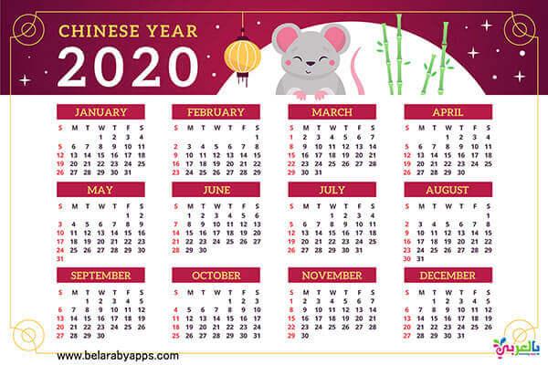 تحميل تقويم 2020 جاهز للطباعة