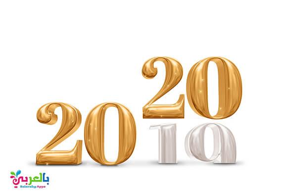 خلفيات 2020 رمزيات New Year Background Images 2020