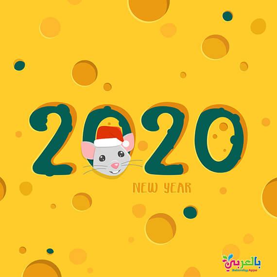 رسومات كرتونية للسنة الجديدة للاطفال Cartoon Cute New Year 2020 Images