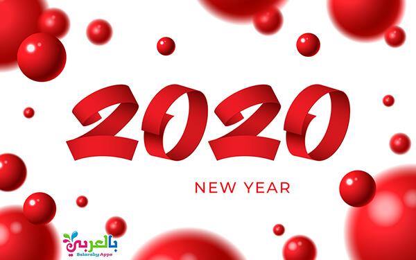أجمل بطاقات السنة الجديدة 2020 New year 2020 images download