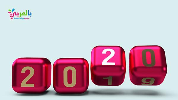 صور جميلة جديدة 2020 2020 new year banner background
