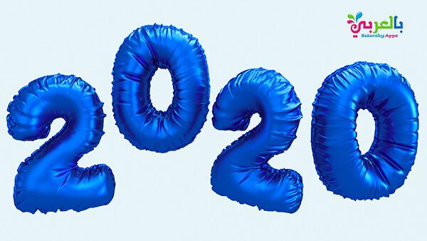 تصاميم جديدة لعام 2020 - خلفيات العام الجديد New year 2020 images download