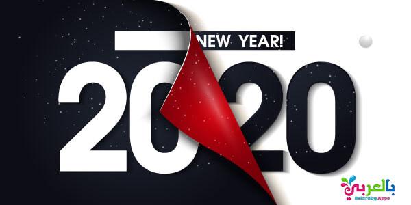 صور مكتوب عليها 2020 بشكل جميل new year greetings background images