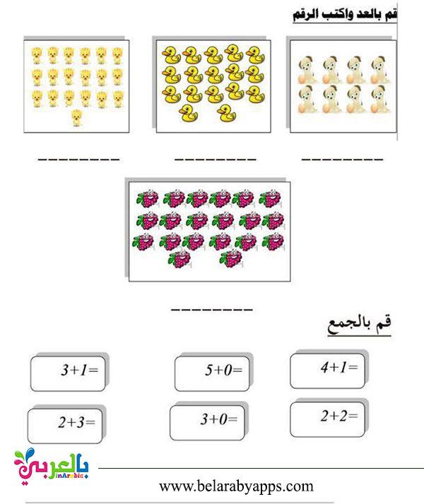 تمارين اساسيات الرياضيات للاطفال