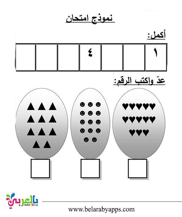 تمارين لأطفال الروضة رياضيات