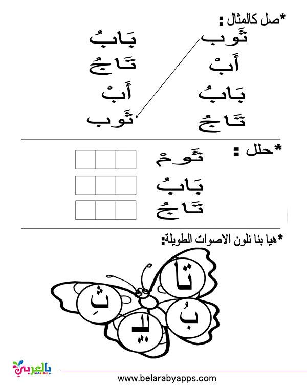 تدريبات على حروف الهجاء للأطفال