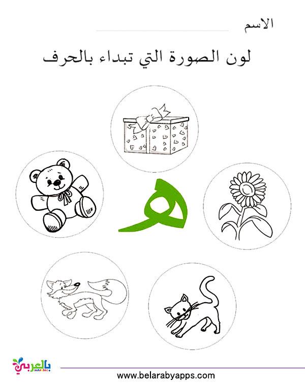 أوراق عمل الحروف الهجائية لرياض الأطفال