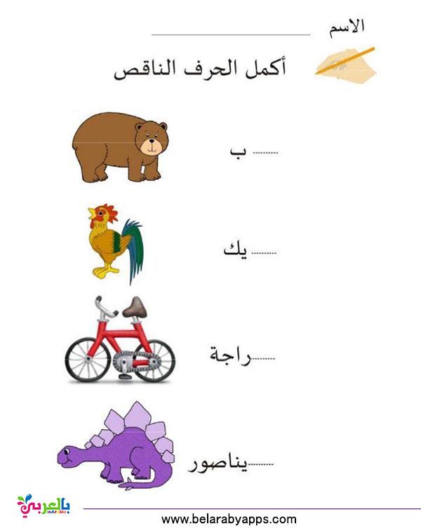 تمارين الحروف الهجائية لرياض الاطفال نموذج اختبار بالعربي نتعلم