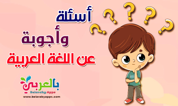 أسئلة وأجوبة عن اللغة العربية للأطفال