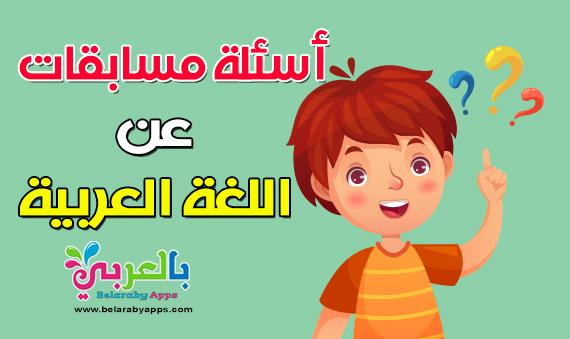 أسئلة مسابقات عن اللغة العربية مع أجوبتها