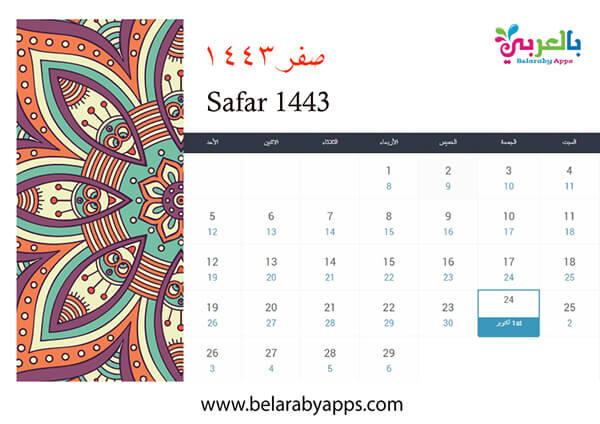 التقويم الهجري الجديد 1443 للطباعة