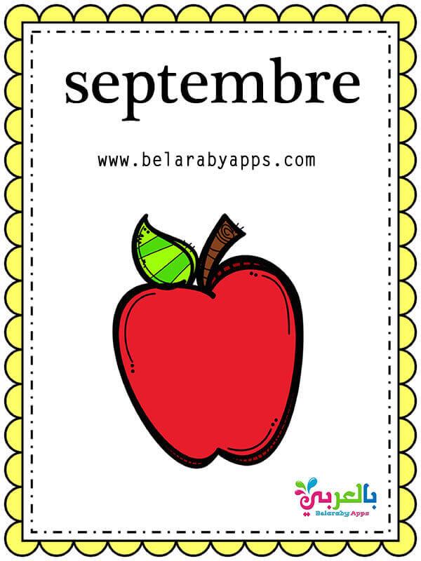 تعليم أشهر السنة باللغة الفرنسية