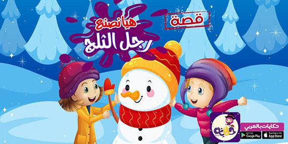 رجل الثلج قصة جميلة مصورة للاطفال - قصص قبل النوم