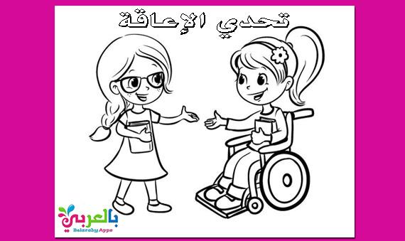 رسومات للتلوين عن ذوي الاحتياجات الخاصة