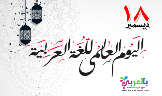 اليوم العالمي للغة العربية 1441 - لغتي العربية الفصحى