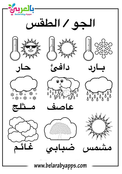 بطاقات تعليم أحوال الطقس للاطفال pdf