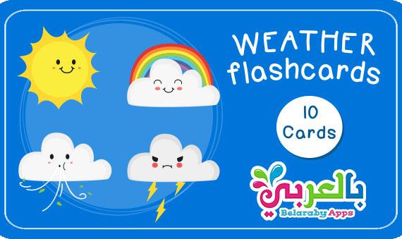 بطاقات تعليم حالة الطقس بالانجليزي للاطفال pdf - فلاش كارد تعليمي