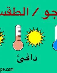 بطاقات تعليم أحوال الطقس للأطفال - فلاش كارد تعليمي