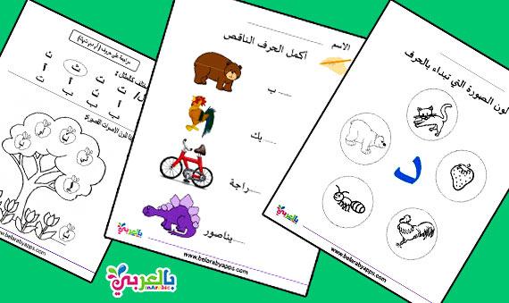 تمارين الحروف الهجائية لرياض الاطفال - نموذج اختبار