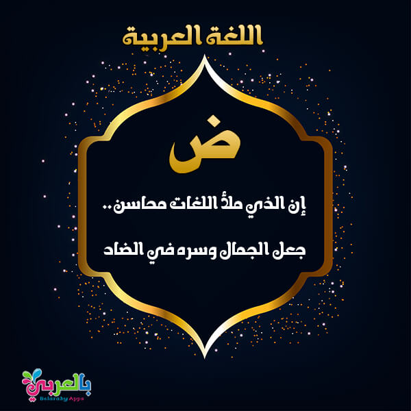 اجمل ما قيل عن اللغة العربية -ركن اللغة العربية بالصور